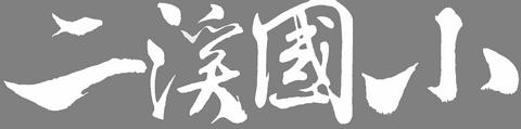 臺南市二溪國小